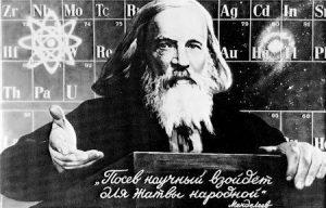 mendeleev (1)