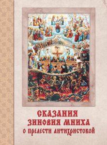 1415875788_mnih-zinoviy-skazaniya