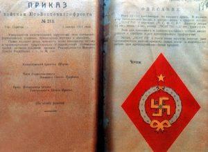 54392575_Prikaz_voyskam_YUgoVostochnogo_fronta__213