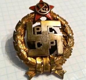 рсфср-свастика