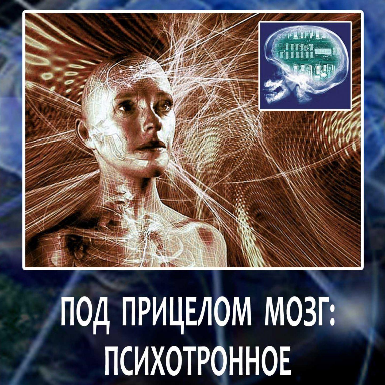 Фильмы царева галина транс генетическая бомба