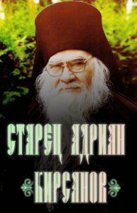 starec_andrian_kirsanov