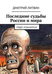 Последние судьбы России и мира