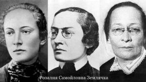 1585967182_zemlyachka-rozaliya-samojlovna-1