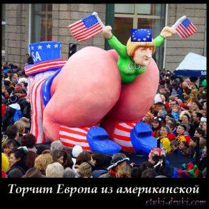 Evropa-iz-amerikanskoy-zhopi