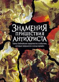 7144567-aleksey-fomin-2-znameniya-prishestviya-antihrista-tayny-bibleyskih-prorochestv-o-sobytiyah-kotorye-svershatsya-v-konce-vremen